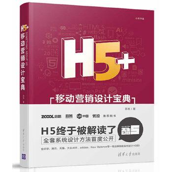 H5+移动营销设计宝典(pdf+txt+epub+azw3+mobi电子书在线阅读下载)