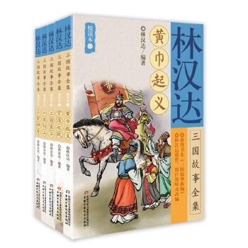 林汉达三国故事全集悦读本(全5册) 林汉达原作,原汁原味无改编。  不但是一部优秀的历史读物,也是一部优秀的语文读物。