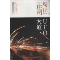 UFO大道 (41) 新星出版社