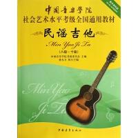 民谣吉他(8级-10级中国音乐学院社会艺术水平考级全国通用教材)