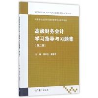 高级财务会计学习指导与习题集(第2版高等学校会计学与财务管理专业系列教材)