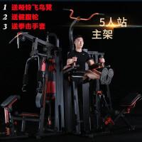 大型家用五人站多功能综合训练器械室内健身器材健身房商用 黑色 不包安装