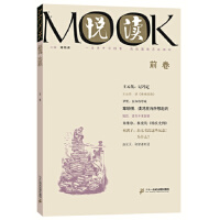 悦读MOOK 前卷 褚钰泉 二十一世纪出版社