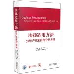 法律适用方法:知识产权法案例分析方法