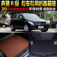奔驰R级W251专车专用尾箱后备箱垫子 改装脚垫配件