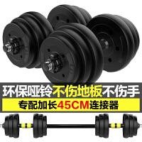 哑铃男士健身家用器材练臂肌20公斤40kg环保包胶哑铃一对杠铃套装