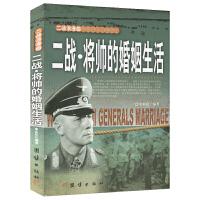 二战・将帅的婚姻生活/李乡状/团结出版社
