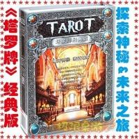 TAROT 经典塔罗牌礼盒装(78张塔罗牌+教程一本)神秘牌 TAROT塔罗牌经典版
