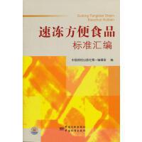 速冻方便食品标准汇编 中国质检出版社编辑室 编 中国标准出版社 9787506662420