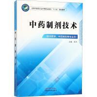 中药制剂技术(供中药学、中药制药等专业用) 中国中医药出版社