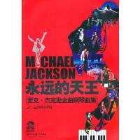 永远的天王―麦克杰克逊金曲钢琴曲集(附示范CD) 正版 赵志军 9787540445973