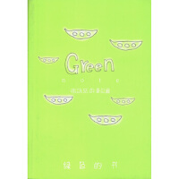 【新书店正版】颜色笔记 4:绿色的书,张咏茨,中国青年出版社9787500649960
