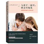与孩子一起写,胜过对他说:这样的沟通方式更有效,[美]梅瑞狄斯・雅各布斯 [美]苏菲・雅各布斯 者:程静,北京联合出版