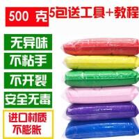 超轻粘土500克大包无毒36色水晶橡皮泥彩泥太空泥黏土1斤