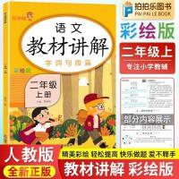 语文教材讲解二年级上册字词句段篇 部编人教版教材解读
