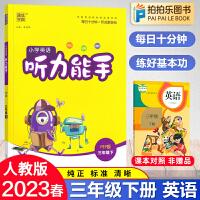 小学英语听力能手三年级下册 人教版