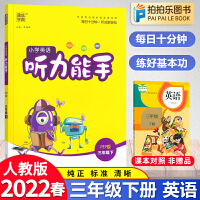 小学英语听力能手三年级下册 【预售】人教版