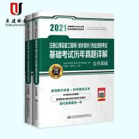 2021公用设备工程师(给水排水)执业资格考试基础考试历年真题详解(公共基础 专业基础 )