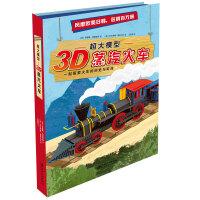 超大模型・3D蒸汽火车JXMS 9787548057611