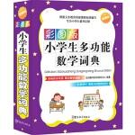 彩图版小学生多功能数学词典(64开本)