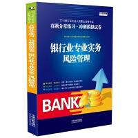 2016银行业专业实务・风险管理(2016银行业专业人员职业资格考试真题分章练习・冲刺模拟试卷)