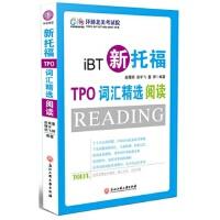 iBT新托福-TPO词汇精选阅读-随书附赠MP3光盘