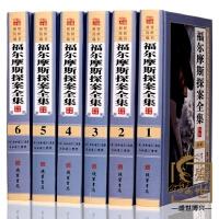 全新正版 福尔摩斯探案全集16开精装全6册 福尔摩斯侦探全集 破案书籍