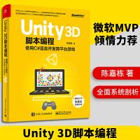 Unity 3D脚本编程使用C#语言开发跨平台游戏 Unity程序设计 Unity 3D游戏开发入门 Unity3d开发
