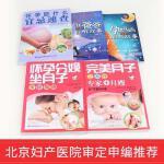 怀孕书籍十月怀胎全套知识大全百科全书 孕妇书 孕期适合孕妇看的胎教故事书 怀孕期备孕食谱营养和胎宝宝孕妈妈孕前准备每日必读