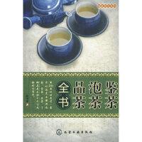 【新书店正版】家庭茶艺系列--鉴茶、泡茶、品茶全书,陈绍宽,化学工业出版社9787122072207