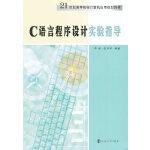 21世纪高等院校计算机应用规划教材/C语言程序设计实验指导