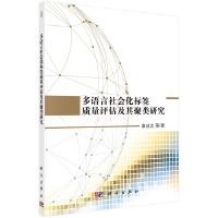 【按需印刷】-多语言社会化标签质量评估及其聚类研究