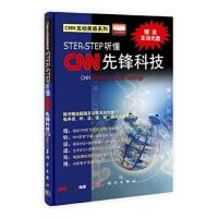STEP BY STEP 听懂N 先锋科技-(含DVD互动光盘1张) LiveABC著