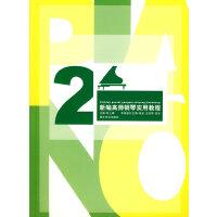 新编高师钢琴实用教程2 钢琴 弹奏 技巧 西泠印社出版社