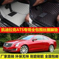 凯迪拉克ATS专车专用环保无味防水易洗超纤皮全包围丝圈汽车脚垫