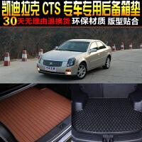 一代凯迪拉克CTS专车专用尾箱后备箱垫子 改装脚垫配件