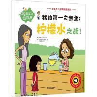 钱可以这样用我的第一次创业:柠檬水之战! 清华大学出版社