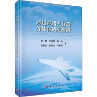 高超声速飞行器鲁棒自适应控制 科学出版社