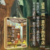 下雨的书店 日向理惠子 吉田尚令 有趣的书愉快的书悲伤的书 7-10岁外国儿童文学幻想小说日本儿童文学爱心树勇气之书