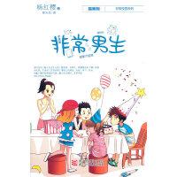 杨红樱非常校园系列 最新版:非常男生