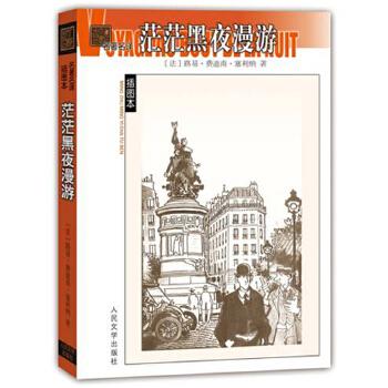 茫茫黑夜漫游(pdf+txt+epub+azw3+mobi电子书在线阅读下载)