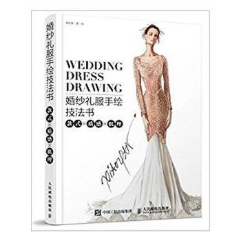 婚纱礼服手绘技法书:款式x质感x肌理/刘笑妍
