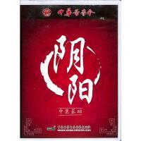 新华书店正版 中医基础 阴阳 VCD