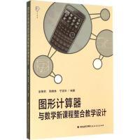 图形计算器与数学新课程整合教学设计 福建教育出版社