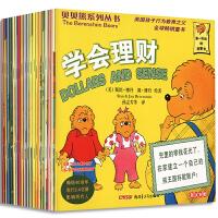 正版现货 贝贝熊系列丛书第二辑(31-50) 套装全20册 中英双语幼儿童经典绘本故事图画书3-4-6-8岁宝宝入幼儿