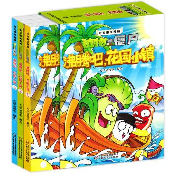 全3册植物大战僵尸2-沸腾吧,花园小镇 彩图畅销童书3-6周岁儿童读物益智漫画书畅销小学生搞笑漫画书籍