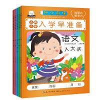 幼小衔接整合教材3-7幼儿园小学生一日一练看图识字练习亲子早教益智语文数学同步训练彩色读本