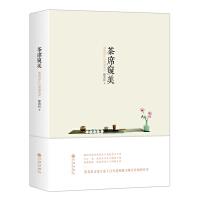 【正版现货】茶席窥美 静清和 9787510835636 九州出版社