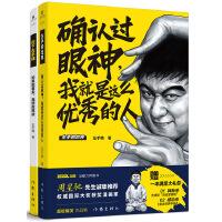 左手韩全网爆笑漫画集全两册(周星驰先生,黄渤,王宝强诚挚推荐!)