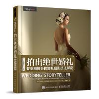 拍出绝世婚礼 专业摄影师的婚礼摄影技法解密